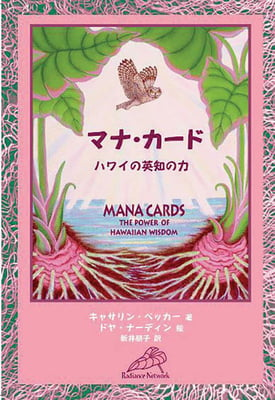 Mana Cards -The Power of Hawaiian Wisdom