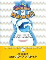 Ukulele of Hawaii - Volume 1 (Japanese 1)