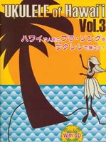 Ukulele of Hawaii - Volume 3 (Japanese)