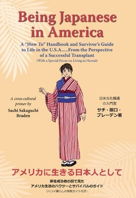 Being Japanese in America